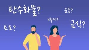 Read more about the article 다이어트에 관한 오해와 잘못된 상식 10가지